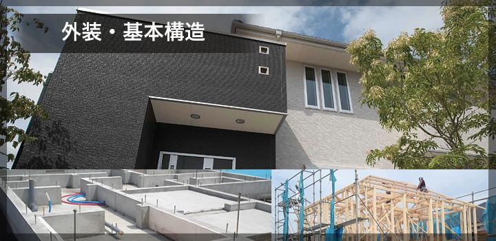 四季の杜 川崎宮前野川 外観・エクステリア・基本構造